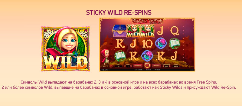 Sticky wild re-spins