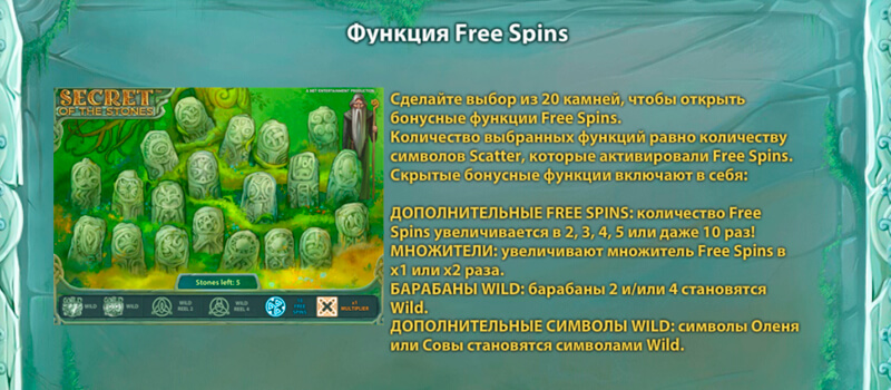 Secret of the Stones Freespins